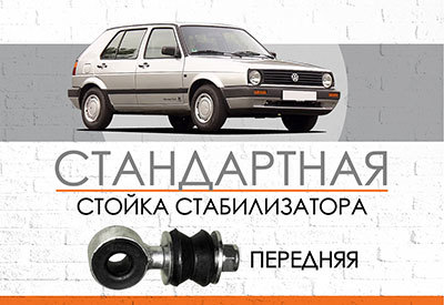 "СТАНДАРТНАЯ Стойка стабилизатора Volkswagen Golf II:<span style=""font-style: italic;""><span style=""font-weight: normal;"">&nbsp;1983-1992&nbsp;</span></span>"
