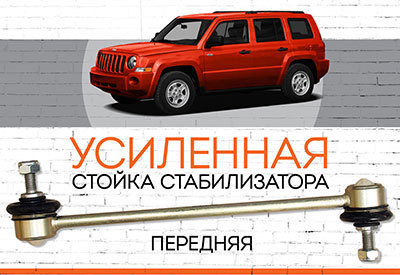 "УСИЛЕННАЯ <span style=""font-weight: normal;"">Стойка стабилизатора&nbsp;</span><span style=""font-weight: bold;"">Jeep Patriot/Liberty </span>&nbsp;(MK74) – <span style=""font-style: italic; font-weight: normal;"">c 2007 …</span>"
