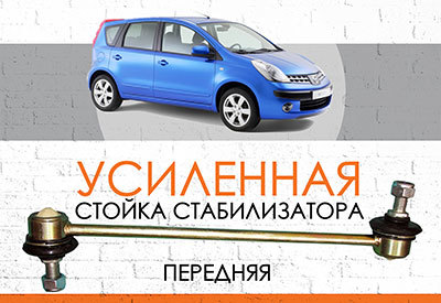 "УСИЛЕННАЯ Стойка стабилизатора Nissan Note (N11, NE11):<span style=""font-style: italic;"">&nbsp;<span style=""font-weight: normal;"">2005-2012&nbsp;</span></span><br>"