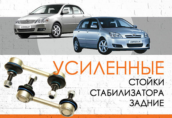 "УСИЛЕННЫЕ Задние стойки стабилизатора Toyota Corolla E120: <span style=""font-weight: normal; font-style: italic;"">2000-2007</span><br>"