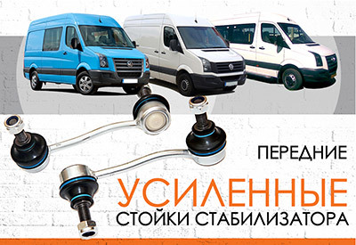 "УСИЛЕННАЯ Стойка стабилизатора Volkswagen Crafter: <span style=""font-weight: normal;"">(c 2006 …)&nbsp;&nbsp;</span><br><span style=""font-weight: bold; font-style: italic;""></span>"