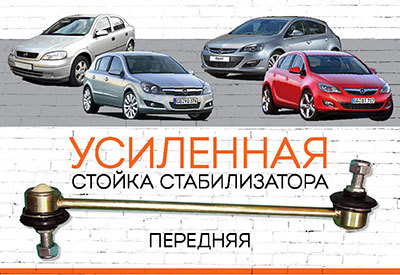 "УСИЛЕННАЯ Стойка стабилизатора Opel Astra (G, H, J, К)<span style=""font-style: italic;""><span style=""font-weight: normal;"">: </span>G - <span style=""font-weight: normal;"">1998-2009</span>, H - <span style=""font-weight: normal;"">2004-2009,</span>&nbsp;J - <span style=""font-weight: normal;"">2009-2010, </span>K<span style=""font-weight: normal;""> - c 2015 ...</span></span>"