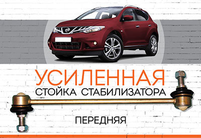 "УСИЛЕННАЯ Стойка стабилизатора Nissan Murano II (Z51):<span style=""font-style: italic;"">&nbsp;<span style=""font-weight: normal;"">c 2008&nbsp;</span></span>"