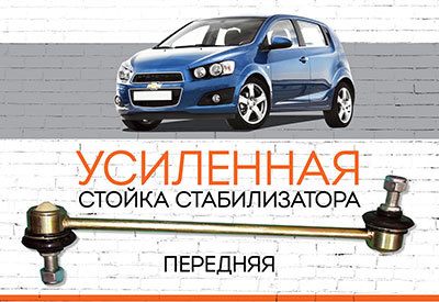 "УСИЛЕННАЯ <span style=""font-weight: normal;"">Стойка стабилизатора </span>Chevrolet Aveo<span style=""font-weight: 400;"">:</span><span style=""font-style: italic;""> <span style=""font-weight: normal;"">c 2011 (T300)</span></span>"