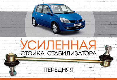 "УСИЛЕННЫЕ Стойки стабилизатора Renault Scenic II:&nbsp;<span style=""font-style: italic;""><span style=""font-weight: normal;"">2003-2009</span>&nbsp;</span>"