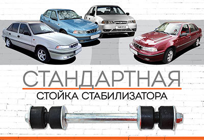 "<span style=""font-weight: normal;"">Стойка стабилизатора </span>Daewoo Nexia<span style=""font-style: italic;"">&nbsp;</span>I:<span style=""font-style: italic;""><span style=""font-weight: normal;"">&nbsp;1994-2008;</span> </span>Nexia II:<span style=""font-style: italic; font-weight: normal;"">&nbsp;2008-2016</span><br>"