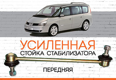 "УСИЛЕННАЯ Стойка стабилизатора Renault Espace IV:&nbsp;<span style=""font-style: italic;""><span style=""font-weight: normal;"">2002-2005</span><span style=""font-weight: bold;""></span></span>"