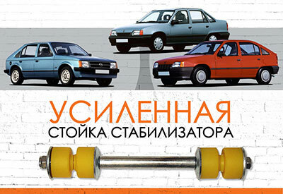 "УСИЛЕННАЯ Стойка стабилизатора Opel Kadett:<span style=""font-style: italic;""><span style=""font-weight: normal;"">&nbsp;</span>D -<span style=""font-weight: normal;"">&nbsp;1979-1984</span>; E - <span style=""font-weight: normal;"">1984-1993</span>&nbsp;</span>"