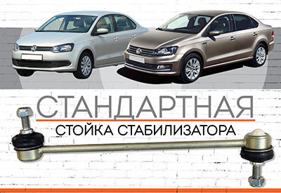 "СТАНДАРТНАЯ Стойка стабилизатора&nbsp; <span style=""font-weight: bold;"">Volkswagen Polo sedan</span><span style=""font-weight: bold;"">,&nbsp;</span>с 2010..."