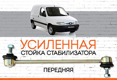"УСИЛЕННАЯ Стойка стабилизатора Peugeot Partner I :<span style=""font-style: italic;"">&nbsp;<span style=""font-weight: normal;"">1996-2007</span><span style=""font-weight: bold;""><span style=""font-weight: normal;""></span></span></span>"
