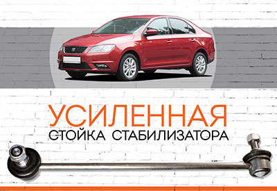 "УСИЛЕННАЯ Стойка стабилизатора Seat Toledo:<span style=""font-style: italic; font-weight: normal;"">&nbsp;</span><span style=""font-style: italic; font-weight: normal;"">2004-2009</span>"