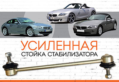"УСИЛЕННАЯ <span style=""font-style: italic; font-weight: normal;"">Стойка</span><span style=""font-weight: normal;""> стабилизатора</span> Z4 купе (E85, E86)<span style=""font-style: italic;"">: <span style=""font-weight: normal;"">c 2008 ...</span></span>"
