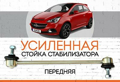 "УСИЛЕННАЯ Стойка стабилизатора Opel Corsa  E:<span style=""font-style: italic;"">&nbsp;<span style=""font-weight: normal;"">c 2015 ...</span></span>"