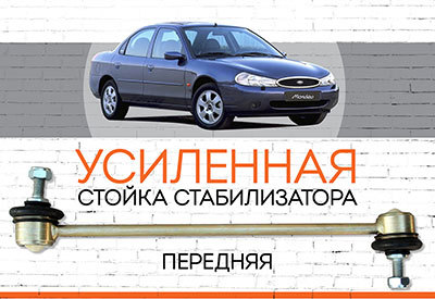 "УСИЛЕННАЯ <span style=""font-weight: normal;"">Стойка стабилизатора</span> Ford Mondeo II:<span style=""font-style: italic;""> <span style=""font-weight: normal;"">1996-2000</span></span><br>"
