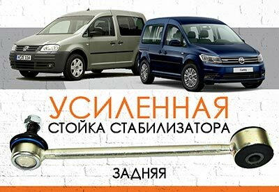 "<span style=""font-weight: normal;"">УСИЛЕННАЯ задняя стойка стабилизатора</span> Volkswagen Caddy III<span style=""font-weight: normal;""> (2004-2015)</span>, Caddy IV<span style=""font-weight: normal;""> (2015-)&nbsp;</span><br><span style=""font-weight: bold; font-style: italic;""></span>"
