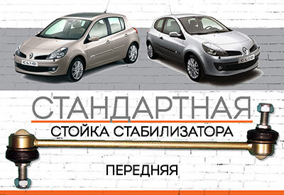 "СТАНДАРТНАЯ Стойка стабилизатора Renault Clio III:<span style=""font-style: italic;""><span style=""font-weight: normal;"">&nbsp;2005-2012;</span> </span>Clio IV:&nbsp;<span style=""font-style: italic; font-weight: normal;"">c 2012</span>"