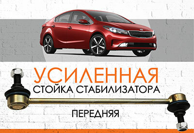 "УСИЛЕННАЯ <span style=""font-weight: normal;"">Передняя стойка стабилизатора </span>KIA Cerato (YD): <span style=""font-weight: normal;"">c 2013 …</span><br>"