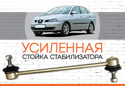 "УСИЛЕННАЯ Стойка стабилизатора Seat Cordoba:<span style=""font-style: italic;"">&nbsp;<span style=""font-weight: normal;"">2002-2009</span></span><span style=""font-style: italic; font-weight: normal;"">&nbsp;</span>"
