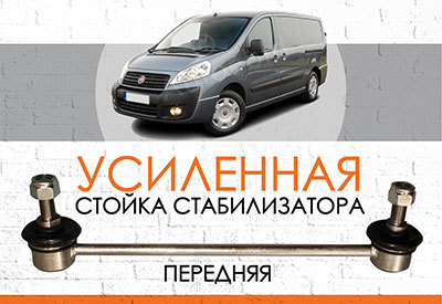 "УСИЛЕННАЯ <span style=""font-weight: normal;"">Стойка стабилизатора </span>Fiat Scudo II: <span style=""font-weight: normal; font-style: italic;"">2007-2016</span>"