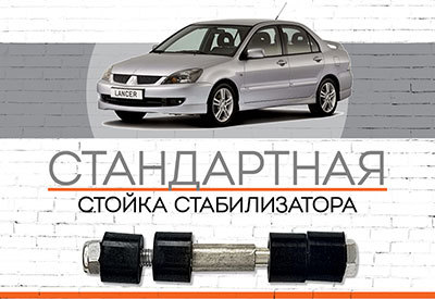 "Стойка стабилизатора Mitsubishi Lancer IX: <span style=""font-style: italic;""><span style=""font-weight: normal;""> 2000-2013</span> </span>"