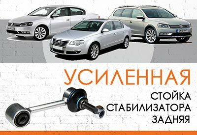 "<span style=""font-weight: normal;"">УСИЛЕННАЯ задняя стойка стабилизатора </span>Volkswagen Passat VI (B6) <span style=""font-weight: normal;"">2005-2010</span>; VII (B7) <span style=""font-weight: normal;"">2011-2015</span><br>"