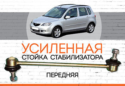 "УСИЛЕННАЯ Стойка стабилизатора Mazda2<span style=""font-weight: normal;""><span style=""font-weight: bold;"">&nbsp;</span></span>(DY):<span style=""font-style: italic; font-weight: normal;"">&nbsp;2003-2007</span>"