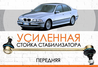 "Усиленная <span style=""font-weight: normal;"">Стойка стабилизатора</span> BMW 5-series (E39), 3,5 л: <span style=""font-weight: normal; font-style: italic;"">1995-2004&nbsp;</span><br>"