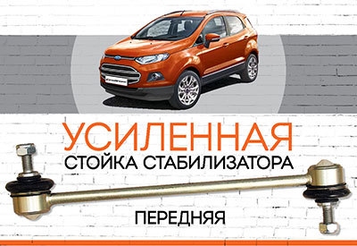 "УСИЛЕННАЯ <span style=""font-weight: normal;"">Стойка стабилизатора</span> Ford EcoSport II:<span style=""font-style: italic; font-weight: normal;""> с 2012 …</span>"