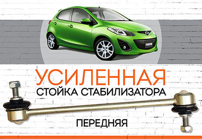 "УСИЛЕННАЯ Стойка стабилизатора Mazda2 <span style=""font-style: italic;""> </span>(II, DE):<span style=""font-style: italic;""> <span style=""font-weight: normal;"">2007-2014</span></span>"