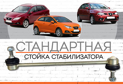 "СТАНДАРТНАЯ Стойка стабилизатора Seat Ibiza:<span style=""font-style: italic;"">&nbsp;<span style=""font-weight: normal;"">с 2002</span></span>"